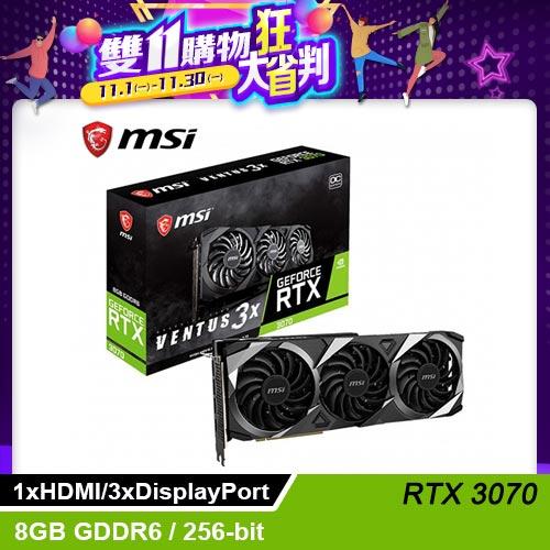 【MSI 微星】RTX 3070 VENTUS 3X OC 8G 顯示卡