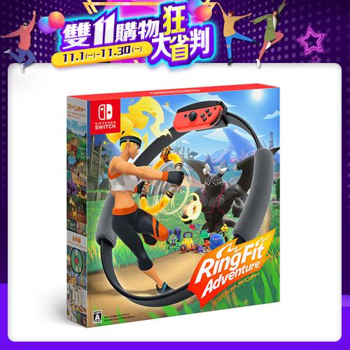 【現貨供應】【NS 遊戲】任天堂 Switch 健身環大冒險《中文版》