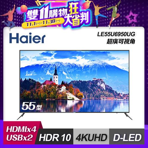 【Haier 海爾】55型 4K HDR 液晶顯示器LE55U6950UG (含運+基本安裝) 贈Google TV智慧遙控器