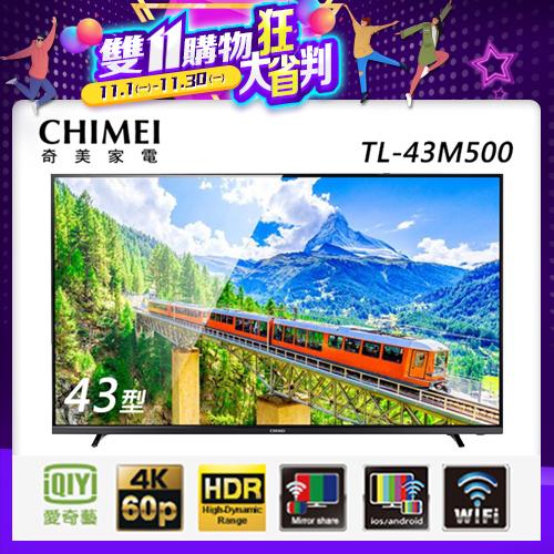【CHIMEI 奇美】43型4K HDR低藍光智慧連網顯示器+視訊盒(TL-43M500)(含運無安裝)