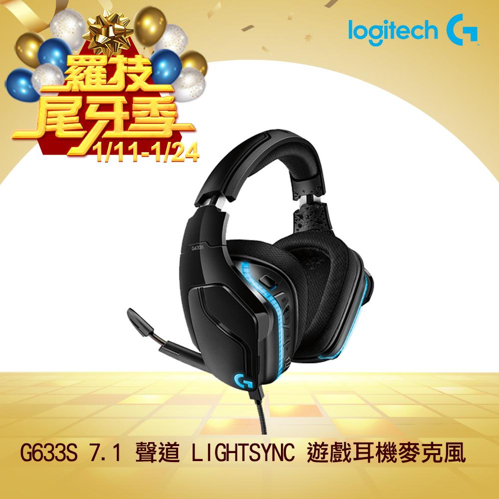 【Logitech 羅技】G633S 7.1 聲道 LIGHTSYNC 遊戲耳機麥克風