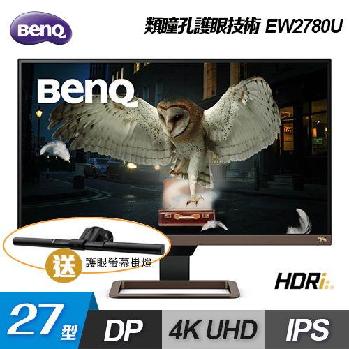 【BenQ 明基】EW2780U 27吋 UHD 類瞳孔娛樂護眼螢幕