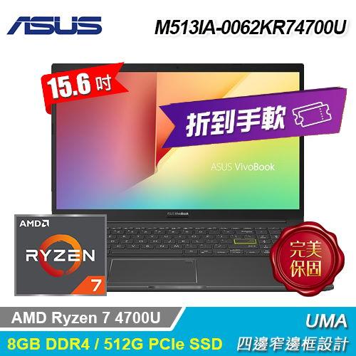 【ASUS 華碩】VivoBook S15 M513IA-0062KR74700U 15.6吋筆電 黑