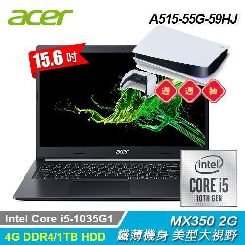 【Acer 宏碁】Aspire 5 A515-55G-59HJ 15.6吋筆電 黑