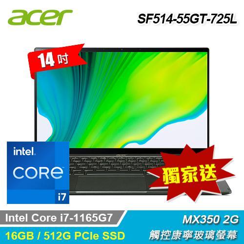 【Acer 宏碁】Swift 5 SF514-55GT-725L 14吋超輕薄觸控筆電 迷霧綠