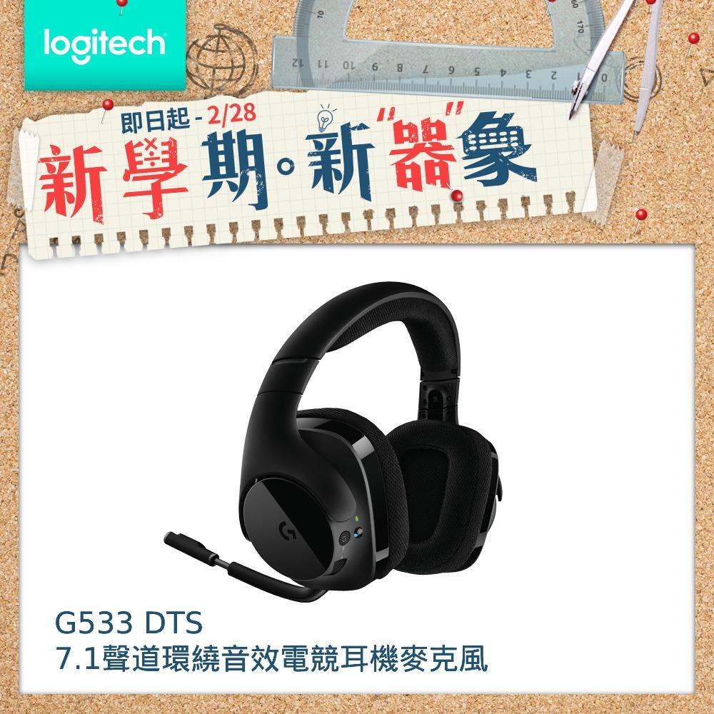 Logitech 羅技 G533 7.1環繞音效遊戲耳麥