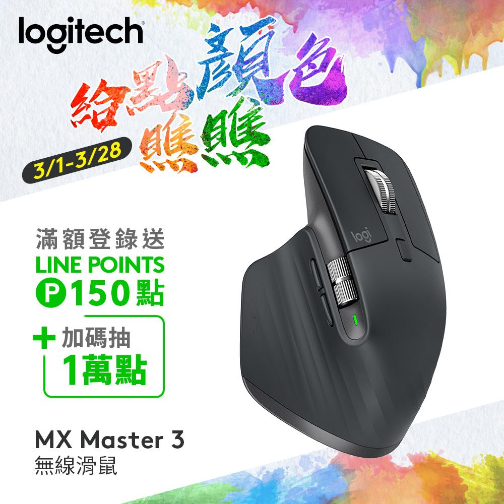【Logitech 羅技】MX MASTER 3 無線滑鼠