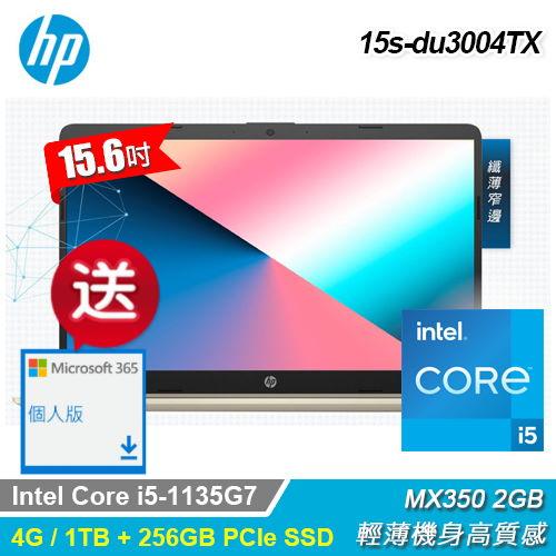 【HP 惠普】15s-du3004TX 15吋輕薄筆電-星空銀