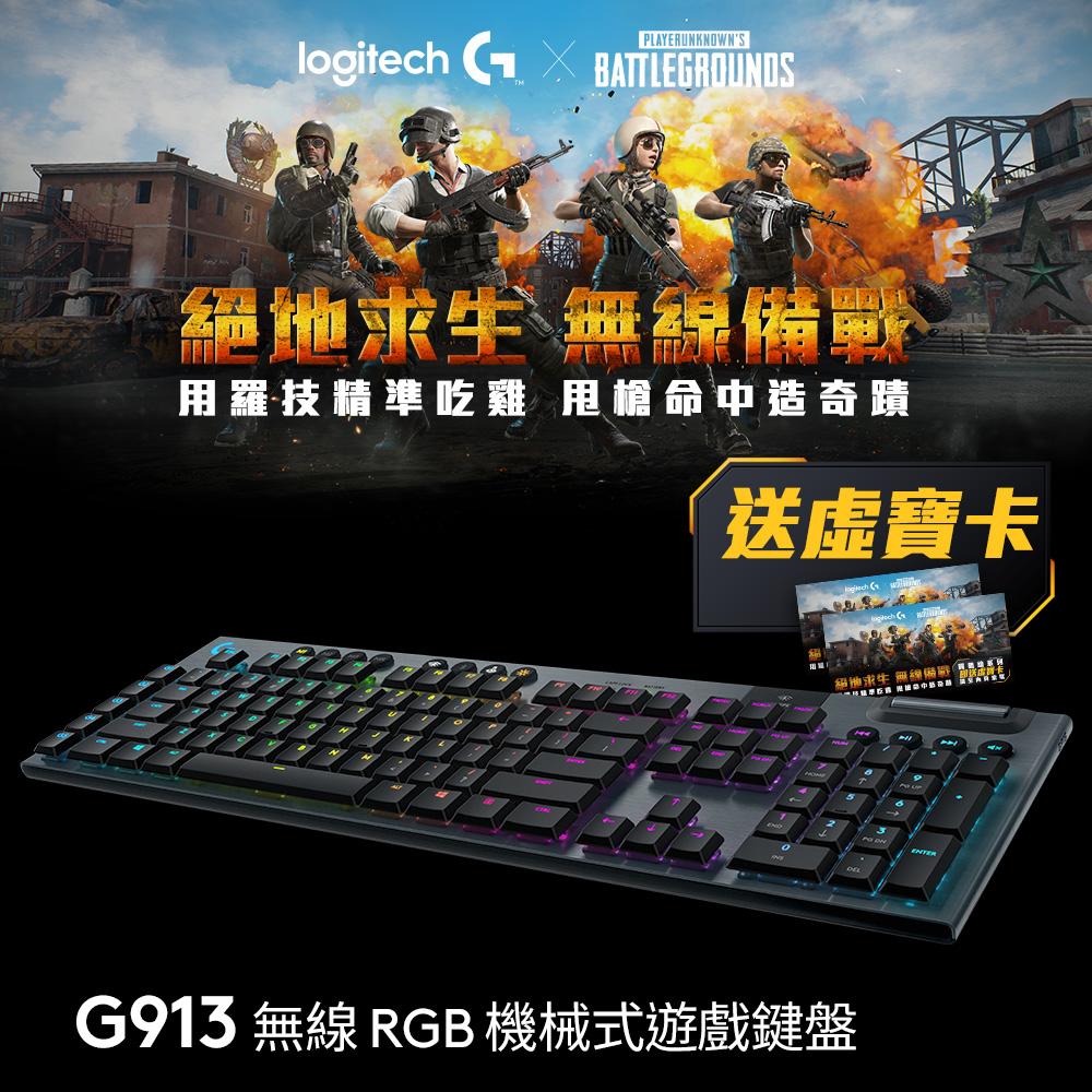 【Logitech 羅技】G913 Clicky 無線遊戲機械鍵盤 (薄型 GL 按鍵軸)
