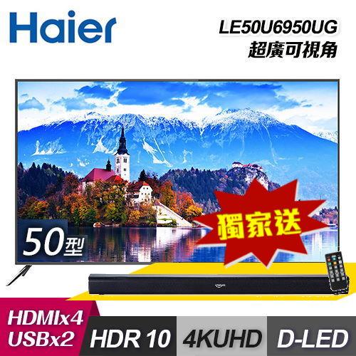 Haier海爾 50型 4K HDR Android液晶顯示器 LE50U6950UG  贈Google TV智慧遙控器