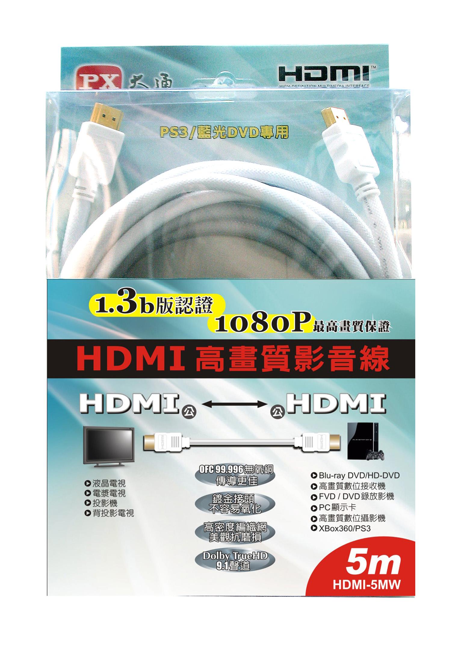 HDMI-5MW高画质白色影音线