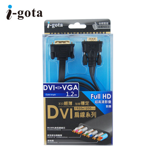 i-gota DVI-I对VGA超薄型线1.2M