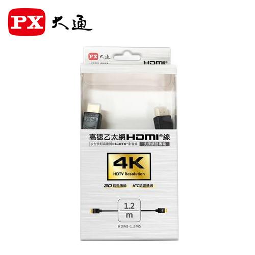【PX 大通】HDMI-1.2MS 高速乙太網HDMI影音傳輸線(1.2M)