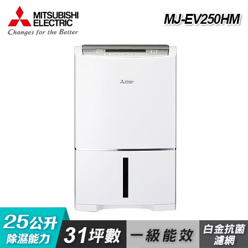 【MITSUBISHI 三菱】24.8公升大容量除濕機MJ-EV250HM-TW