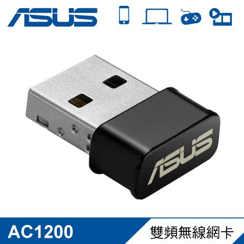 【ASUS 華碩】USB-AC53 NANO AC1200 雙頻無線網卡【三井3C】