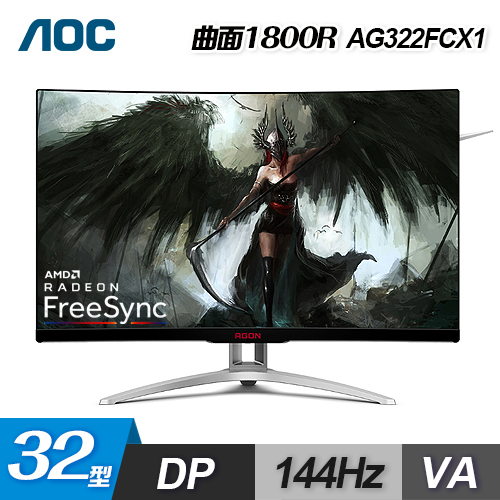 【AOC】AGON 32型VA曲面極速電競螢幕(AG322FCX1) 【加碼贈口罩收納套】