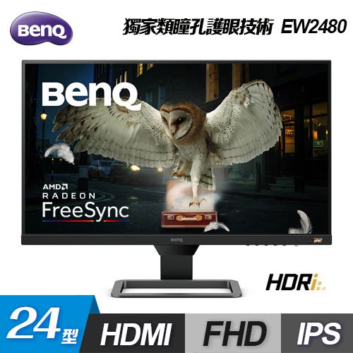 【BenQ 明基】EW2480 24型 影音娛樂護眼螢幕