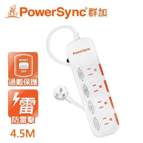 【PowerSync 群加】4開4插滑蓋防塵延長線(4.5M)白