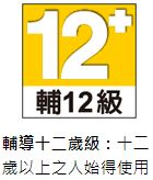 輔12級+