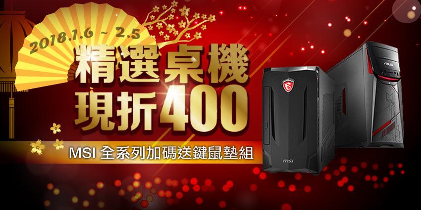 PC現折400