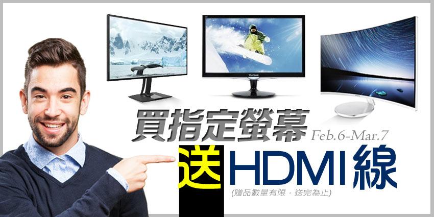 送HDMI線