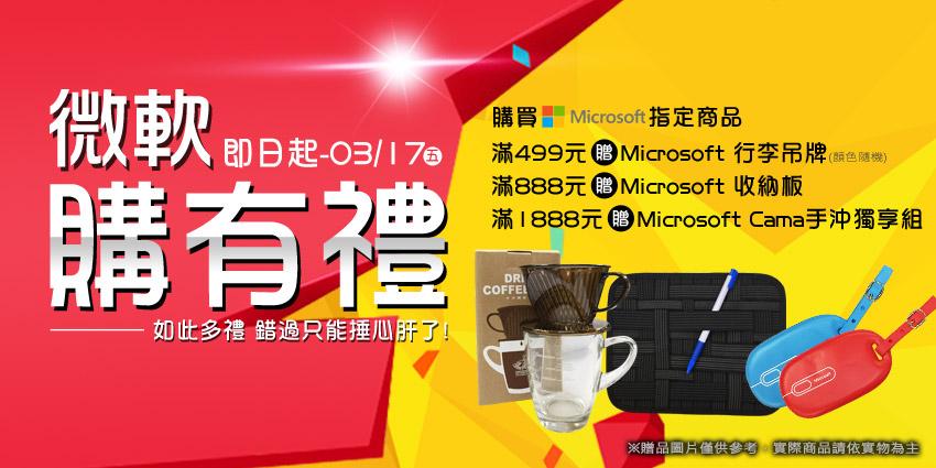 微軟購有禮