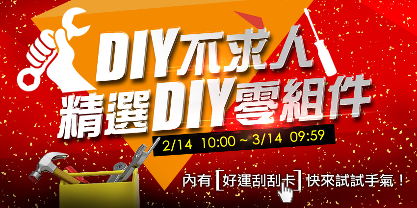 DIY活動