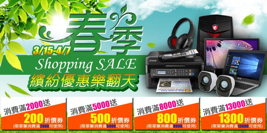 春季Shopping SALE