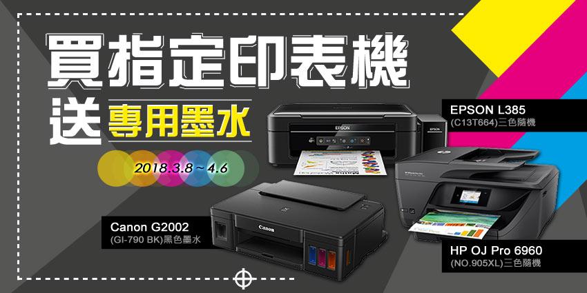 印表機送墨水