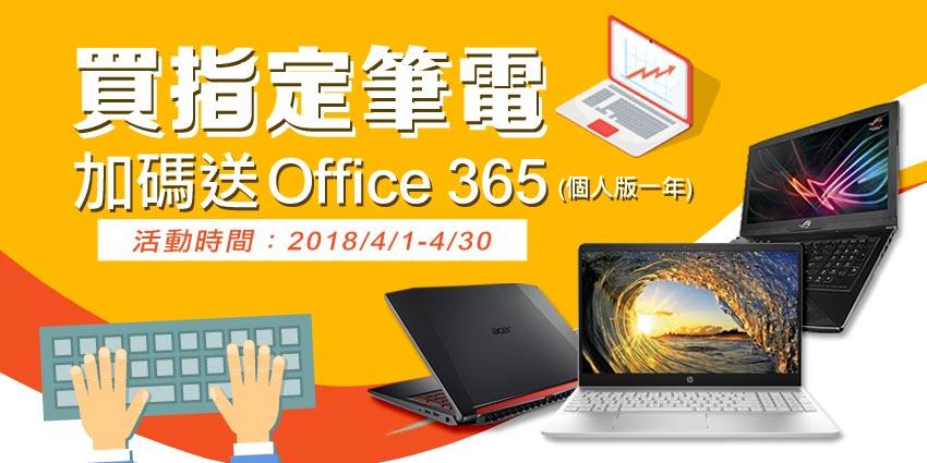 送Office
