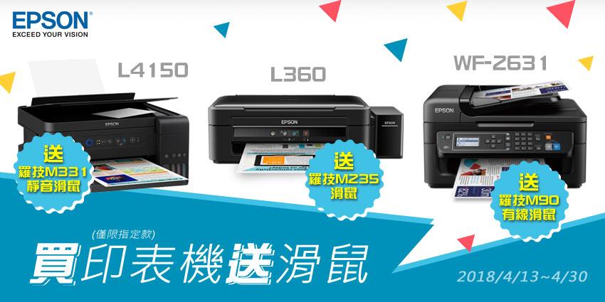 印表機送滑鼠