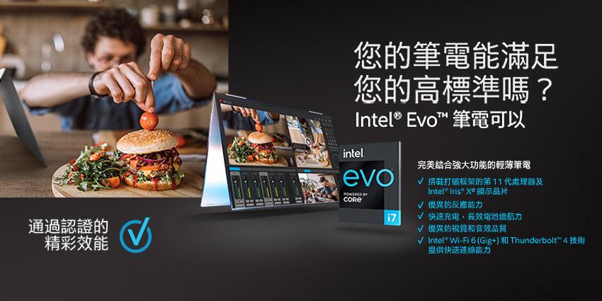 Intel® 效能筆電