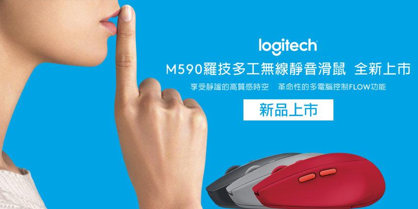 羅技M590