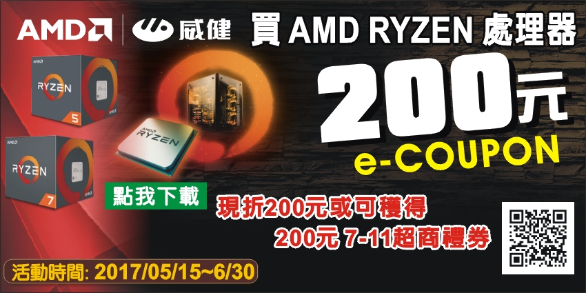 AMD送200