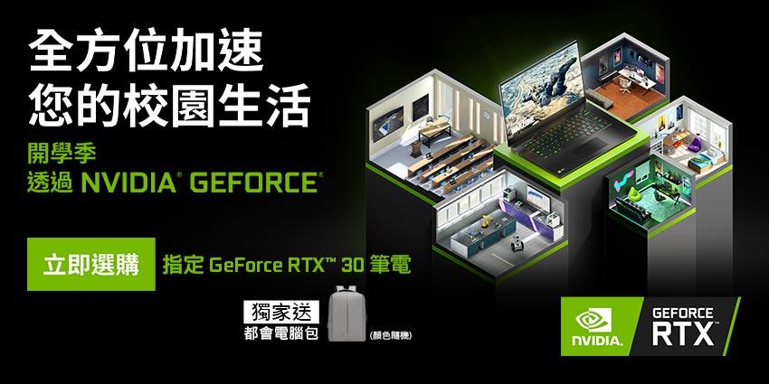 RTX 30 筆電