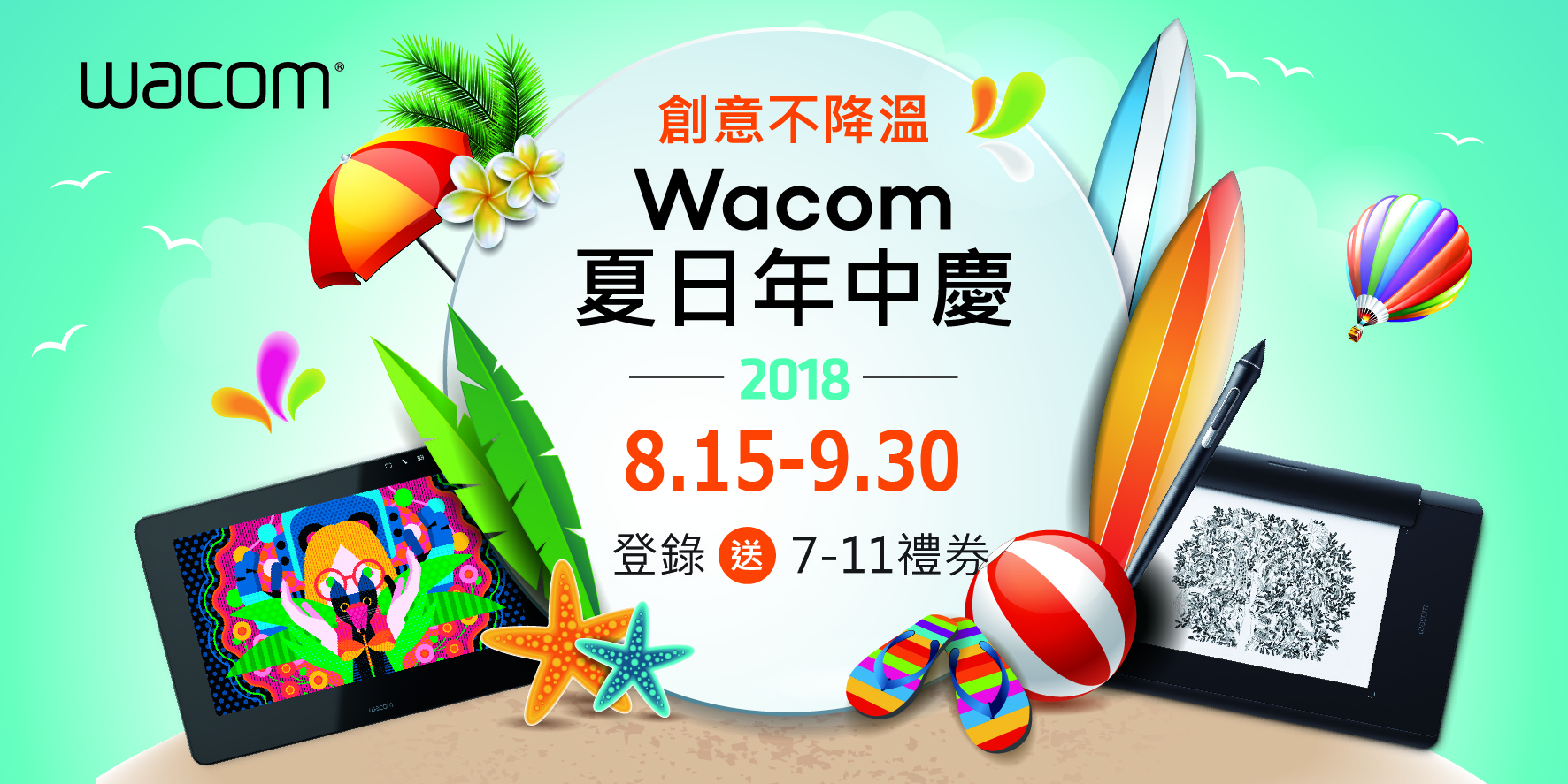 WACOM下殺↘