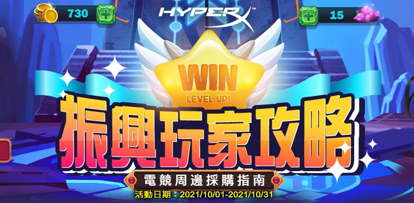 HyperX振興