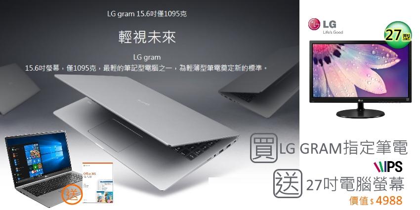 LG筆電贈禮
