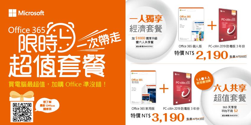 Office365套餐