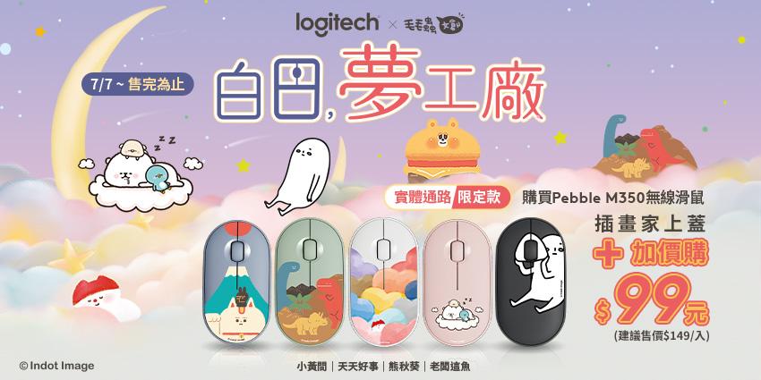三井 x Logitech