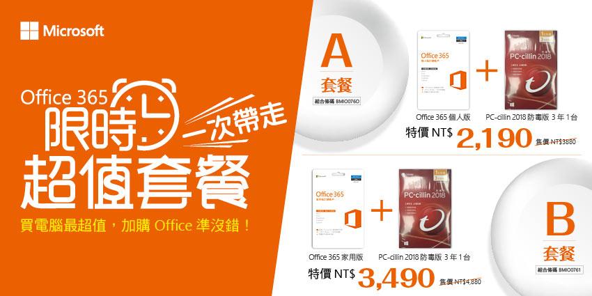 ★Office365