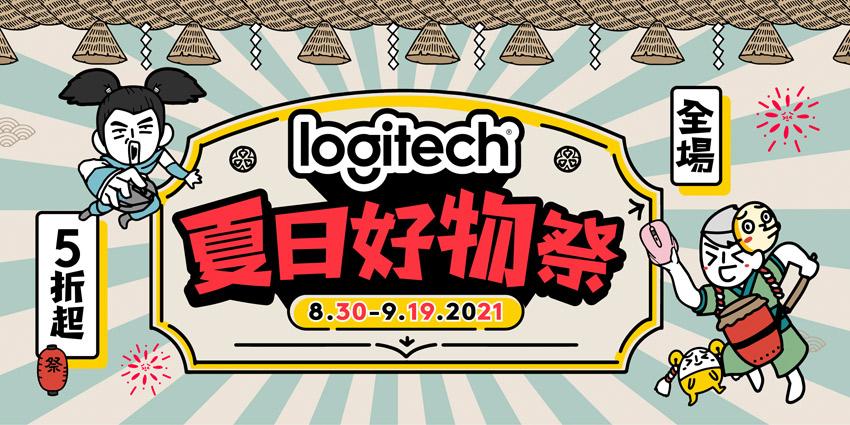 Logitech好物祭