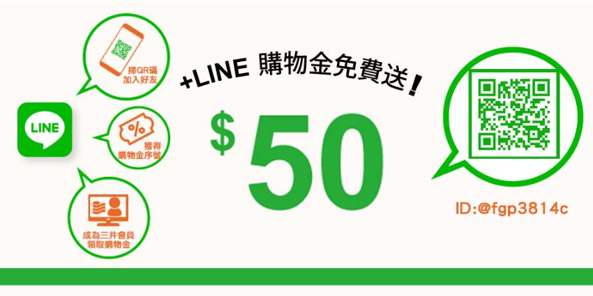 加LINE友送$50