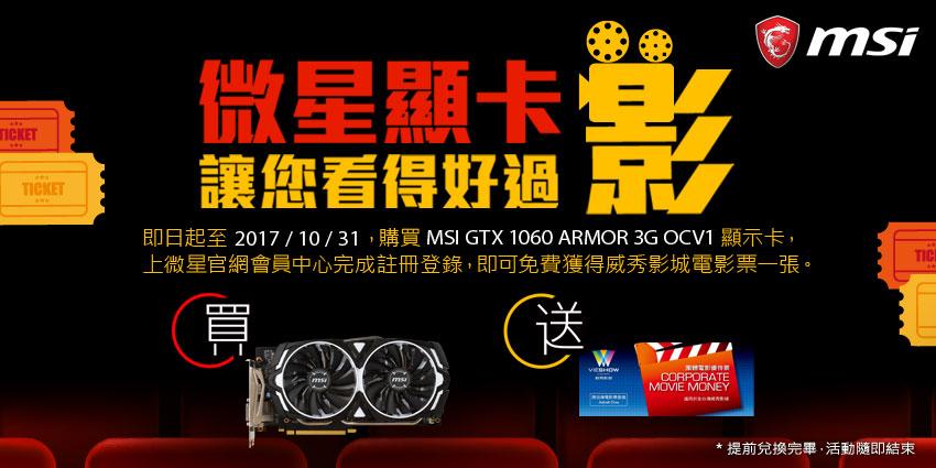 GTX1060送電影票