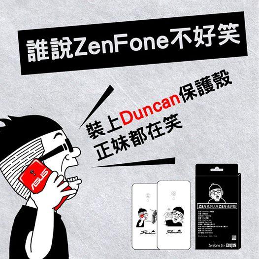ASUS ZenFone 5-Duncan背蓋-我快到了