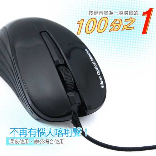 M-2822 USB光學無聲鼠