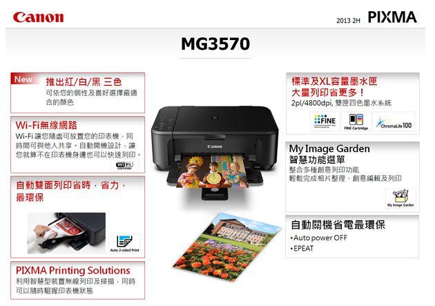 Canon MG3670 多功能複合機-白