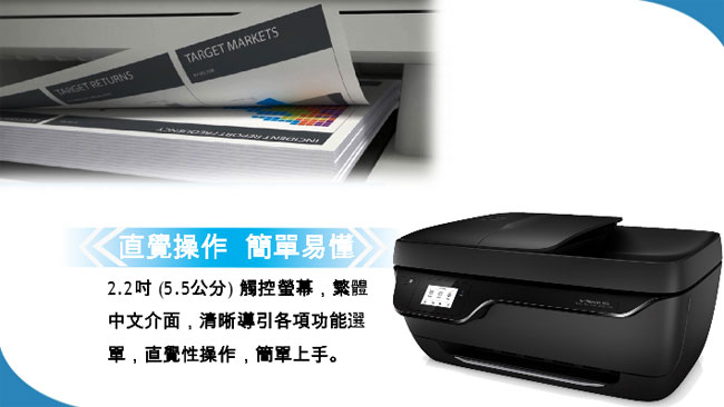 HP 惠普 OfficeJet 3830 複合事務機